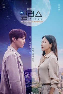 ดูหนัง ซีรี่ย์เกาหลี Alice (2020) ดูหนังออนไลน์ฟรี ดูหนังฟรี ดูหนังใหม่ชนโรง หนังใหม่ล่าสุด หนังแอคชั่น หนังผจญภัย หนังแอนนิเมชั่น หนัง HD ได้ที่ movie24x.com