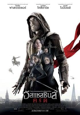 ดูหนัง Assassin's Creed (2016) อัสแซสซินส์ ครีด ดูหนังออนไลน์ฟรี ดูหนังฟรี ดูหนังใหม่ชนโรง หนังใหม่ล่าสุด หนังแอคชั่น หนังผจญภัย หนังแอนนิเมชั่น หนัง HD ได้ที่ movie24x.com