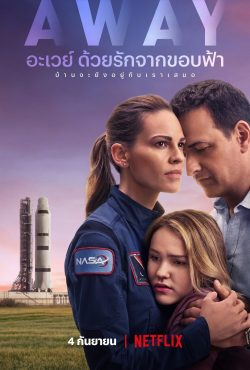 ดูหนัง ซีรี่ย์ฝรั่ง Away (2020) ด้วยรักจากขอบฟ้า ดูหนังออนไลน์ฟรี ดูหนังฟรี ดูหนังใหม่ชนโรง หนังใหม่ล่าสุด หนังแอคชั่น หนังผจญภัย หนังแอนนิเมชั่น หนัง HD ได้ที่ movie24x.com