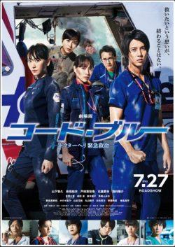 ดูหนัง Code Blue The Movie (2018) หน่วยแพทย์ติดปีก เดอะ มูฟวี่ ดูหนังออนไลน์ฟรี ดูหนังฟรี ดูหนังใหม่ชนโรง หนังใหม่ล่าสุด หนังแอคชั่น หนังผจญภัย หนังแอนนิเมชั่น หนัง HD ได้ที่ movie24x.com