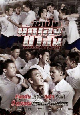 ดูหนัง Dangerous Boys (2014) วัยเป้ง นักเลงขาสั้น ดูหนังออนไลน์ฟรี ดูหนังฟรี HD ชัด ดูหนังใหม่ชนโรง หนังใหม่ล่าสุด เต็มเรื่อง มาสเตอร์ พากย์ไทย ซาวด์แทร็ก ซับไทย หนังซูม หนังแอคชั่น หนังผจญภัย หนังแอนนิเมชั่น หนัง HD ได้ที่ movie24x.com