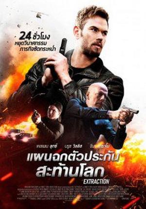 ดูหนัง Extraction (2015) แผนฉกตัวประกันสะท้านโลก ดูหนังออนไลน์ฟรี ดูหนังฟรี HD ชัด ดูหนังใหม่ชนโรง หนังใหม่ล่าสุด เต็มเรื่อง มาสเตอร์ พากย์ไทย ซาวด์แทร็ก ซับไทย หนังซูม หนังแอคชั่น หนังผจญภัย หนังแอนนิเมชั่น หนัง HD ได้ที่ movie24x.com