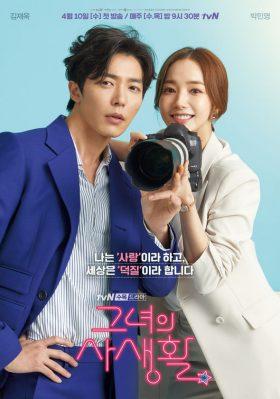 ดูหนัง ซีรี่ย์เกาหลี Her Private Life (2019) โลกอีกใบของยัยแฟนเกิร์ล Ep.1-16( จบ ) ดูหนังออนไลน์ฟรี ดูหนังฟรี ดูหนังใหม่ชนโรง หนังใหม่ล่าสุด หนังแอคชั่น หนังผจญภัย หนังแอนนิเมชั่น หนัง HD ได้ที่ movie24x.com