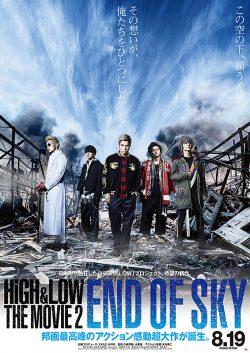 ดูหนัง High & Low The Movie 2 End of SKY (2017) ดูหนังออนไลน์ฟรี ดูหนังฟรี ดูหนังใหม่ชนโรง หนังใหม่ล่าสุด หนังแอคชั่น หนังผจญภัย หนังแอนนิเมชั่น หนัง HD ได้ที่ movie24x.com