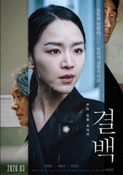 ดูหนัง Innocence (Gyul-Baek) (2020) ดูหนังออนไลน์ฟรี ดูหนังฟรี ดูหนังใหม่ชนโรง หนังใหม่ล่าสุด หนังแอคชั่น หนังผจญภัย หนังแอนนิเมชั่น หนัง HD ได้ที่ movie24x.com