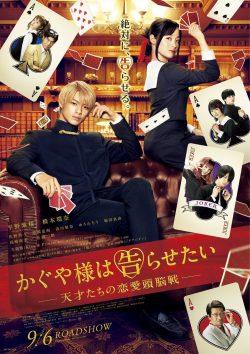 ดูหนัง Kaguya sama Love Is War (2019) บอกรักกับคุณคางุยะซะดีๆ ดูหนังออนไลน์ฟรี ดูหนังฟรี HD ชัด ดูหนังใหม่ชนโรง หนังใหม่ล่าสุด เต็มเรื่อง มาสเตอร์ พากย์ไทย ซาวด์แทร็ก ซับไทย หนังซูม หนังแอคชั่น หนังผจญภัย หนังแอนนิเมชั่น หนัง HD ได้ที่ movie24x.com