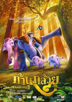 ดูหนัง ก้านกล้วย 2 (2009) Khan kluay 2 ดูหนังออนไลน์ฟรี ดูหนังฟรี ดูหนังใหม่ชนโรง หนังใหม่ล่าสุด หนังแอคชั่น หนังผจญภัย หนังแอนนิเมชั่น หนัง HD ได้ที่ movie24x.com