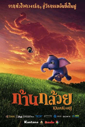 ดูหนัง ก้านกล้วย (2006) Khan kluay ดูหนังออนไลน์ฟรี ดูหนังฟรี HD ชัด ดูหนังใหม่ชนโรง หนังใหม่ล่าสุด เต็มเรื่อง มาสเตอร์ พากย์ไทย ซาวด์แทร็ก ซับไทย หนังซูม หนังแอคชั่น หนังผจญภัย หนังแอนนิเมชั่น หนัง HD ได้ที่ movie24x.com