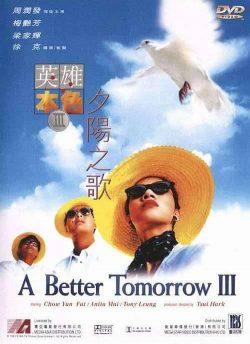 ดูหนัง A Better Tomorrow III: Love and Death in Saigon (1989) โหด เลว ดี 3 ดูหนังออนไลน์ฟรี ดูหนังฟรี ดูหนังใหม่ชนโรง หนังใหม่ล่าสุด หนังแอคชั่น หนังผจญภัย หนังแอนนิเมชั่น หนัง HD ได้ที่ movie24x.com