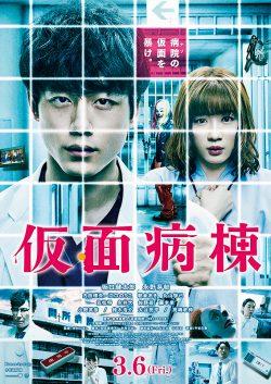ดูหนัง Masked Ward (Kamen Byoto) (2020) วอร์ดปริศนา หน้ากากมรณะ ดูหนังออนไลน์ฟรี ดูหนังฟรี ดูหนังใหม่ชนโรง หนังใหม่ล่าสุด หนังแอคชั่น หนังผจญภัย หนังแอนนิเมชั่น หนัง HD ได้ที่ movie24x.com