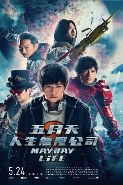 ดูหนัง Mayday Life (2019) คอนเสิร์ตปลุกชีวิต ดูหนังออนไลน์ฟรี ดูหนังฟรี ดูหนังใหม่ชนโรง หนังใหม่ล่าสุด หนังแอคชั่น หนังผจญภัย หนังแอนนิเมชั่น หนัง HD ได้ที่ movie24x.com