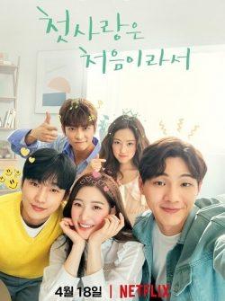 ดูหนัง ซีรี่ย์เกาหลี My First First Love Season 1 วุ่นนัก รักแรก EP.1-8( จบ ) ดูหนังออนไลน์ฟรี ดูหนังฟรี ดูหนังใหม่ชนโรง หนังใหม่ล่าสุด หนังแอคชั่น หนังผจญภัย หนังแอนนิเมชั่น หนัง HD ได้ที่ movie24x.com