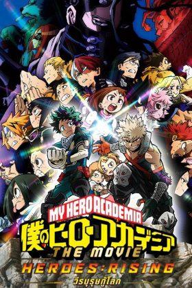 ดูหนัง My Hero Academia Heroes Rising (2019) มายฮีโรอะคาเดเมีย วีรบุรุษกู้โลก เดอะมูฟวี่ ดูหนังออนไลน์ฟรี ดูหนังฟรี ดูหนังใหม่ชนโรง หนังใหม่ล่าสุด หนังแอคชั่น หนังผจญภัย หนังแอนนิเมชั่น หนัง HD ได้ที่ movie24x.com