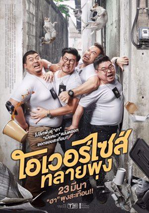 ดูหนัง Oversize Cops (2017) โอเวอร์ไซส์..ทลายพุง ดูหนังออนไลน์ฟรี ดูหนังฟรี ดูหนังใหม่ชนโรง หนังใหม่ล่าสุด หนังแอคชั่น หนังผจญภัย หนังแอนนิเมชั่น หนัง HD ได้ที่ movie24x.com