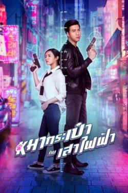 ดูหนัง Pint-Size Spy Girl (2020) สายลับหมากระเป๋ากับเสาไฟฟ้า ดูหนังออนไลน์ฟรี ดูหนังฟรี ดูหนังใหม่ชนโรง หนังใหม่ล่าสุด หนังแอคชั่น หนังผจญภัย หนังแอนนิเมชั่น หนัง HD ได้ที่ movie24x.com