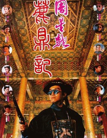 ดูหนัง Royal Tramp 1 (1992) อุ้ยเสี่ยวป้อ จอมยุทธเย้ยยุทธจักร ภาค 1 ดูหนังออนไลน์ฟรี ดูหนังฟรี ดูหนังใหม่ชนโรง หนังใหม่ล่าสุด หนังแอคชั่น หนังผจญภัย หนังแอนนิเมชั่น หนัง HD ได้ที่ movie24x.com
