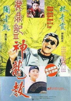ดูหนัง Royal Tramp 2 (1992) อุ้ยเสี่ยวป้อ จอมยุทธเย้ยยุทธจักร ภาค 2 ดูหนังออนไลน์ฟรี ดูหนังฟรี ดูหนังใหม่ชนโรง หนังใหม่ล่าสุด หนังแอคชั่น หนังผจญภัย หนังแอนนิเมชั่น หนัง HD ได้ที่ movie24x.com