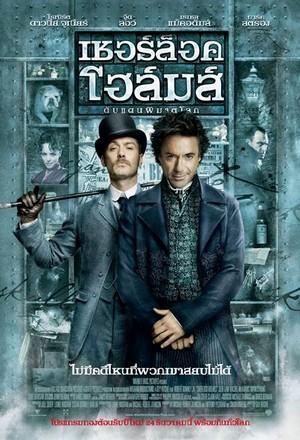 ดูหนัง Sherlock Holmes 1 (2009) เชอร์ล็อค โฮล์มส์ ดับแผนพิฆาตโลก ดูหนังออนไลน์ฟรี ดูหนังฟรี ดูหนังใหม่ชนโรง หนังใหม่ล่าสุด หนังแอคชั่น หนังผจญภัย หนังแอนนิเมชั่น หนัง HD ได้ที่ movie24x.com