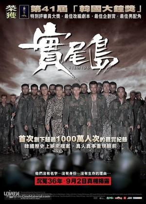ดูหนัง Silmido (2003) เกณฑ์เจ้าพ่อไปเป็นทหาร ดูหนังออนไลน์ฟรี ดูหนังฟรี HD ชัด ดูหนังใหม่ชนโรง หนังใหม่ล่าสุด เต็มเรื่อง มาสเตอร์ พากย์ไทย ซาวด์แทร็ก ซับไทย หนังซูม หนังแอคชั่น หนังผจญภัย หนังแอนนิเมชั่น หนัง HD ได้ที่ movie24x.com
