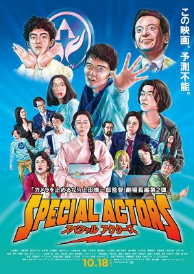 ดูหนัง Special Actors (2019) เล่นใหญ่ ใจเกินร้อย ดูหนังออนไลน์ฟรี ดูหนังฟรี ดูหนังใหม่ชนโรง หนังใหม่ล่าสุด หนังแอคชั่น หนังผจญภัย หนังแอนนิเมชั่น หนัง HD ได้ที่ movie24x.com
