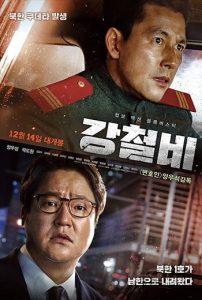 ดูหนัง Steel Rain (2017) คู่เดือดปฏิบัติการเพื่อชาติ ดูหนังออนไลน์ฟรี ดูหนังฟรี HD ชัด ดูหนังใหม่ชนโรง หนังใหม่ล่าสุด เต็มเรื่อง มาสเตอร์ พากย์ไทย ซาวด์แทร็ก ซับไทย หนังซูม หนังแอคชั่น หนังผจญภัย หนังแอนนิเมชั่น หนัง HD ได้ที่ movie24x.com
