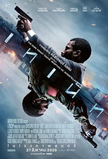 ดูหนัง Tenet (2020) เทเน็ท ดูหนังออนไลน์ฟรี ดูหนังฟรี ดูหนังใหม่ชนโรง หนังใหม่ล่าสุด หนังแอคชั่น หนังผจญภัย หนังแอนนิเมชั่น หนัง HD ได้ที่ movie24x.com