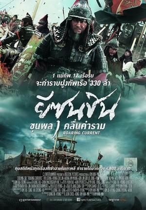 ดูหนัง The Admiral Roaring Currents (2014) ยีซุนชิน ขุนพลคลื่นคำราม ดูหนังออนไลน์ฟรี ดูหนังฟรี HD ชัด ดูหนังใหม่ชนโรง หนังใหม่ล่าสุด เต็มเรื่อง มาสเตอร์ พากย์ไทย ซาวด์แทร็ก ซับไทย หนังซูม หนังแอคชั่น หนังผจญภัย หนังแอนนิเมชั่น หนัง HD ได้ที่ movie24x.com