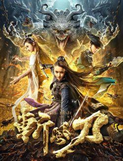 ดูหนัง The Blade of Wind (2020) ดาบตัดวายุ ดูหนังออนไลน์ฟรี ดูหนังฟรี ดูหนังใหม่ชนโรง หนังใหม่ล่าสุด หนังแอคชั่น หนังผจญภัย หนังแอนนิเมชั่น หนัง HD ได้ที่ movie24x.com