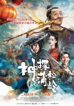 ดูหนัง The Knight of Shadows Between Yin and Yang (2019) โคตรพยัคฆ์หยินหยาง ดูหนังออนไลน์ฟรี ดูหนังฟรี ดูหนังใหม่ชนโรง หนังใหม่ล่าสุด หนังแอคชั่น หนังผจญภัย หนังแอนนิเมชั่น หนัง HD ได้ที่ movie24x.com
