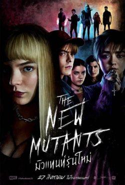 ดูหนัง The New Mutants (2020) มิวแทนท์รุ่นใหม่ ดูหนังออนไลน์ฟรี ดูหนังฟรี ดูหนังใหม่ชนโรง หนังใหม่ล่าสุด หนังแอคชั่น หนังผจญภัย หนังแอนนิเมชั่น หนัง HD ได้ที่ movie24x.com