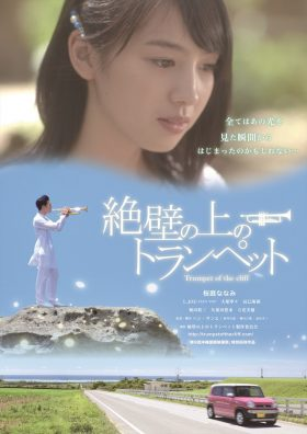 ดูหนัง Trumpet on the Cliff (2016) ทรัมเป็ตแห่งหน้าผา ดูหนังออนไลน์ฟรี ดูหนังฟรี HD ชัด ดูหนังใหม่ชนโรง หนังใหม่ล่าสุด เต็มเรื่อง มาสเตอร์ พากย์ไทย ซาวด์แทร็ก ซับไทย หนังซูม หนังแอคชั่น หนังผจญภัย หนังแอนนิเมชั่น หนัง HD ได้ที่ movie24x.com