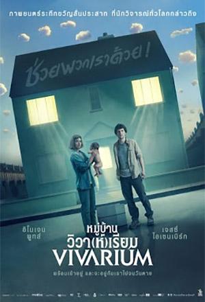 ดูหนัง Vivarium (2020) หมู่บ้านวิวา(ห์)เรียม ดูหนังออนไลน์ฟรี ดูหนังฟรี ดูหนังใหม่ชนโรง หนังใหม่ล่าสุด หนังแอคชั่น หนังผจญภัย หนังแอนนิเมชั่น หนัง HD ได้ที่ movie24x.com