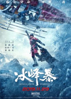 ดูหนัง Wings Over Everest (Bing Feng Bao) พายุ ณ ยอดเขาโชโมลังมา ดูหนังออนไลน์ฟรี ดูหนังฟรี ดูหนังใหม่ชนโรง หนังใหม่ล่าสุด หนังแอคชั่น หนังผจญภัย หนังแอนนิเมชั่น หนัง HD ได้ที่ movie24x.com