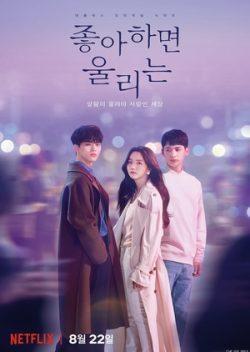 ดูหนัง ซีรี่ย์เกาหลี love alarm (2019) แอปเลิฟเตือนรัก EP.1-8( จบ ) ดูหนังออนไลน์ฟรี ดูหนังฟรี ดูหนังใหม่ชนโรง หนังใหม่ล่าสุด หนังแอคชั่น หนังผจญภัย หนังแอนนิเมชั่น หนัง HD ได้ที่ movie24x.com