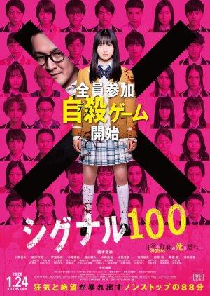 ดูหนัง Signal 100 (2020) 100 สัญญาณสยองสั่งตาย ดูหนังออนไลน์ฟรี ดูหนังฟรี ดูหนังใหม่ชนโรง หนังใหม่ล่าสุด หนังแอคชั่น หนังผจญภัย หนังแอนนิเมชั่น หนัง HD ได้ที่ movie24x.com