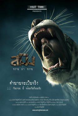 ดูหนัง สมิง พรานล่าพราน (2014) Sming ดูหนังออนไลน์ฟรี ดูหนังฟรี ดูหนังใหม่ชนโรง หนังใหม่ล่าสุด หนังแอคชั่น หนังผจญภัย หนังแอนนิเมชั่น หนัง HD ได้ที่ movie24x.com