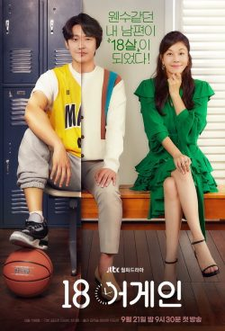 ดูหนัง ซีรี่ย์เกาหลี 18 Again (2020) ดูหนังออนไลน์ฟรี ดูหนังฟรี ดูหนังใหม่ชนโรง หนังใหม่ล่าสุด หนังแอคชั่น หนังผจญภัย หนังแอนนิเมชั่น หนัง HD ได้ที่ movie24x.com