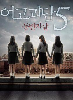 ดูหนัง A Blood Pledge (2009) ทวงสัญญาฆ่าตัวตายหมู่ ดูหนังออนไลน์ฟรี ดูหนังฟรี ดูหนังใหม่ชนโรง หนังใหม่ล่าสุด หนังแอคชั่น หนังผจญภัย หนังแอนนิเมชั่น หนัง HD ได้ที่ movie24x.com