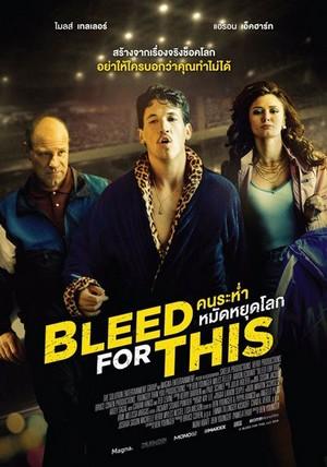 ดูหนัง Bleed for This (2016) คนระห่ำหมัดหยุดโลก ดูหนังออนไลน์ฟรี ดูหนังฟรี ดูหนังใหม่ชนโรง หนังใหม่ล่าสุด หนังแอคชั่น หนังผจญภัย หนังแอนนิเมชั่น หนัง HD ได้ที่ movie24x.com
