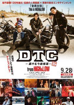 ดูหนัง DTC -Yukemuri Junjou Hen- from HiGH & LOW (2018) ไฮ แอนด์ โลว์ ดีทีซีกับความรัก ณ บ่อน้ำพุร้อน ดูหนังออนไลน์ฟรี ดูหนังฟรี ดูหนังใหม่ชนโรง หนังใหม่ล่าสุด หนังแอคชั่น หนังผจญภัย หนังแอนนิเมชั่น หนัง HD ได้ที่ movie24x.com