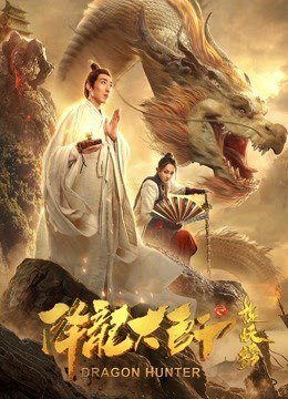 ดูหนัง Dragon Hunter (2020) อภิมหาผจญภัย ล่าขุมทรัพย์มังกร ดูหนังออนไลน์ฟรี ดูหนังฟรี ดูหนังใหม่ชนโรง หนังใหม่ล่าสุด หนังแอคชั่น หนังผจญภัย หนังแอนนิเมชั่น หนัง HD ได้ที่ movie24x.com