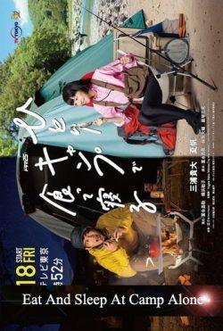 ดูหนัง ซีรี่ย์ญี่ปุ่น Eat and Sleep at Camp Alone (2019) [EP.1-12 จบ] ดูหนังออนไลน์ฟรี ดูหนังฟรี ดูหนังใหม่ชนโรง หนังใหม่ล่าสุด หนังแอคชั่น หนังผจญภัย หนังแอนนิเมชั่น หนัง HD ได้ที่ movie24x.com