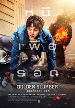 ดูหนัง Golden Slumber (2018) โกลเด้นสลัมเบอร์ ดูหนังออนไลน์ฟรี ดูหนังฟรี ดูหนังใหม่ชนโรง หนังใหม่ล่าสุด หนังแอคชั่น หนังผจญภัย หนังแอนนิเมชั่น หนัง HD ได้ที่ movie24x.com