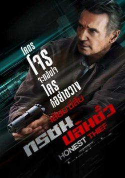 ดูหนัง Honest Thief (2020) ทรชนปล้นชั่ว ดูหนังออนไลน์ฟรี ดูหนังฟรี ดูหนังใหม่ชนโรง หนังใหม่ล่าสุด หนังแอคชั่น หนังผจญภัย หนังแอนนิเมชั่น หนัง HD ได้ที่ movie24x.com