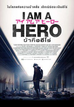ดูหนัง I Am a Hero (2015) ข้าคือฮีโร่ ดูหนังออนไลน์ฟรี ดูหนังฟรี ดูหนังใหม่ชนโรง หนังใหม่ล่าสุด หนังแอคชั่น หนังผจญภัย หนังแอนนิเมชั่น หนัง HD ได้ที่ movie24x.com