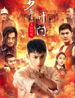 ดูหนัง Ip man: crisis time (2020) ผ่าวิกฤตยอดคนยิปมัน ดูหนังออนไลน์ฟรี ดูหนังฟรี ดูหนังใหม่ชนโรง หนังใหม่ล่าสุด หนังแอคชั่น หนังผจญภัย หนังแอนนิเมชั่น หนัง HD ได้ที่ movie24x.com