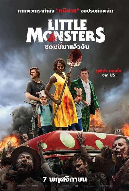 ดูหนัง Little Monsters (2019) ซอมบี้มาแล้วงับ ดูหนังออนไลน์ฟรี ดูหนังฟรี ดูหนังใหม่ชนโรง หนังใหม่ล่าสุด หนังแอคชั่น หนังผจญภัย หนังแอนนิเมชั่น หนัง HD ได้ที่ movie24x.com
