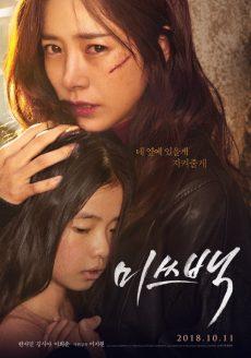 ดูหนัง Miss Baek (2018) ฉันจะปกป้องหนูเอง ดูหนังออนไลน์ฟรี ดูหนังฟรี ดูหนังใหม่ชนโรง หนังใหม่ล่าสุด หนังแอคชั่น หนังผจญภัย หนังแอนนิเมชั่น หนัง HD ได้ที่ movie24x.com