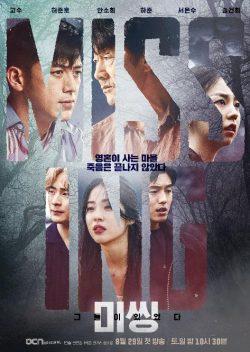 ดูหนัง ซีรี่ย์เกาหลี  Missing: The Other Side (2020) [EP.1-12 จบ] ดูหนังออนไลน์ฟรี ดูหนังฟรี ดูหนังใหม่ชนโรง หนังใหม่ล่าสุด หนังแอคชั่น หนังผจญภัย หนังแอนนิเมชั่น หนัง HD ได้ที่ movie24x.com