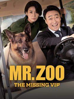 ดูหนัง Mr. Zoo: The Missing VIP (2020) มิสเตอร์ซูแขกวีไอพีที่หายไป ดูหนังออนไลน์ฟรี ดูหนังฟรี ดูหนังใหม่ชนโรง หนังใหม่ล่าสุด หนังแอคชั่น หนังผจญภัย หนังแอนนิเมชั่น หนัง HD ได้ที่ movie24x.com